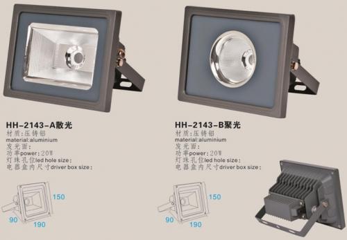想要选择品质好的LED投光灯外壳灯饰配件需要注意几点